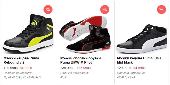 shopsector.com-obuvkimay2015