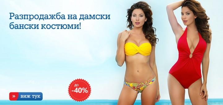 42e8fdfd45a eMAG.bg] До 40% намаление на дамски бански костюми | Непретенциозен ...