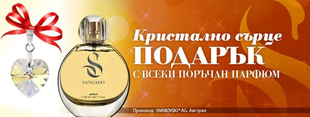 e6f43f7f31c2c9633046c070ee829cd416e91e2b_sangado_baner_1170_445_9_parfum_OK2[1]