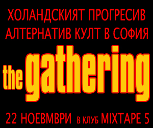 Билети за The Gathering live in Sofia, Bulgaria