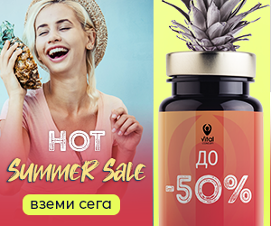 Hot Summer Sale 2019